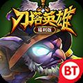 刀塔英雄福利版 V1.0 iPhone版