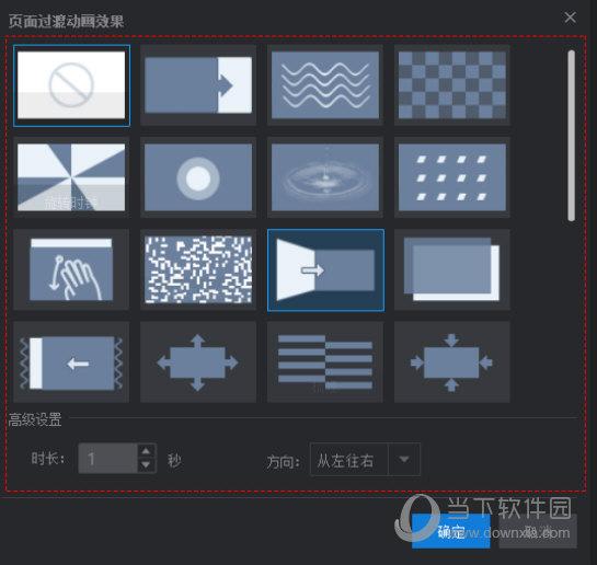 点击可给场景添加过渡动画效果