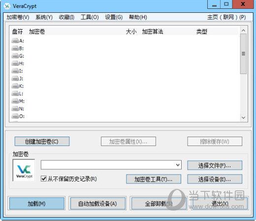 VeraCrypt便携版
