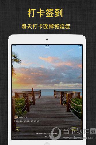 达目标iPad版下载