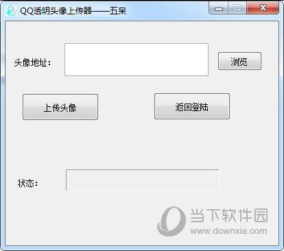 QQ透明头像上传器