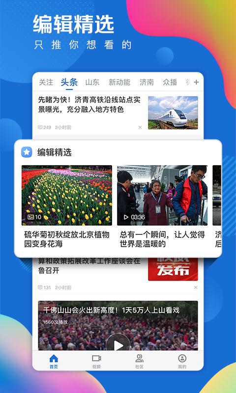 海报新闻 V6.6.2 安卓最新版截图4