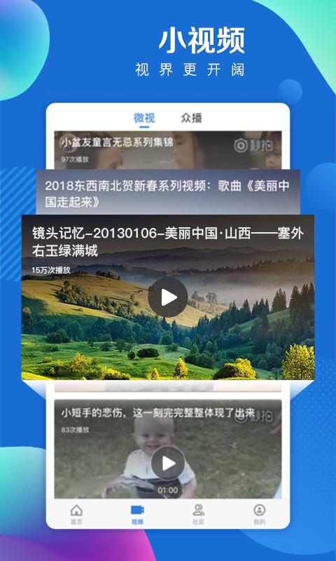 海报新闻 V6.6.2 安卓最新版截图5