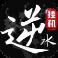 挂江湖 V1.0.1 安卓版