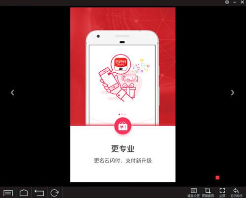 中国银联云闪付电脑版