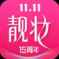 靓妆网购 V4.1.2 安卓版