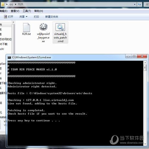 VirtualDJ破解器