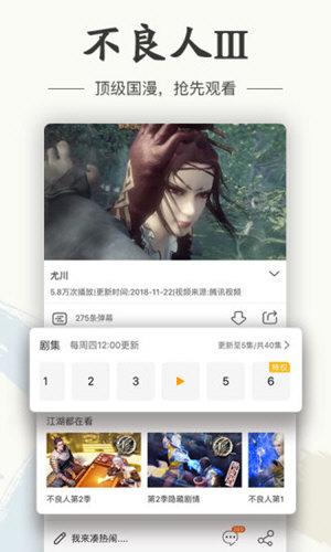 画江湖 V2.5.3 安卓最新版截图2