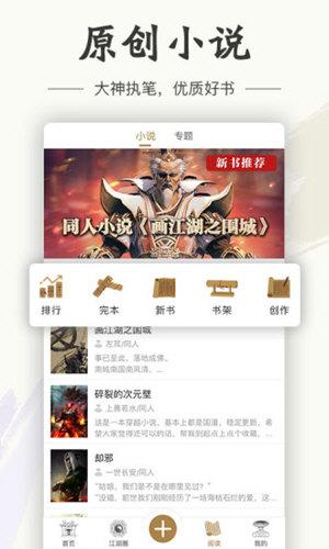 画江湖 V2.5.3 安卓最新版截图3