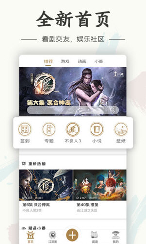 画江湖 V2.5.3 安卓最新版截图1