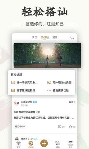 画江湖 V2.5.3 安卓最新版截图4