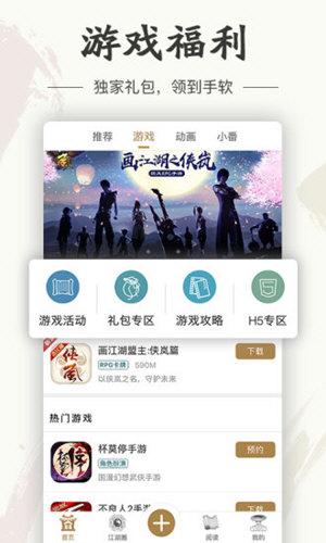画江湖 V2.5.3 安卓最新版截图5