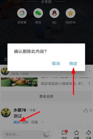 西瓜视频删除评论内容