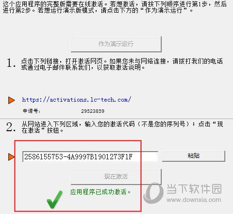 将注册码放到软件注册界面