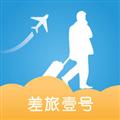 差旅壹号 V7.1.7 iPhone版