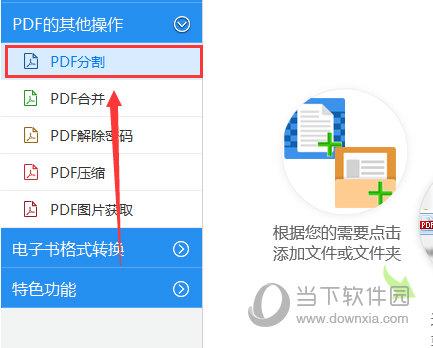PDF文件分割