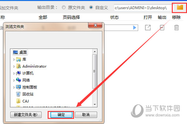 修改文件保存位置