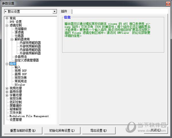 KMPlayer第三方插件扩展