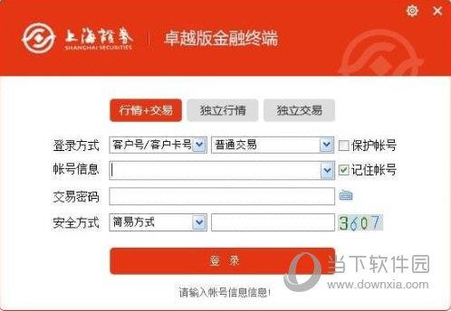 上海证券卓越版金融终端