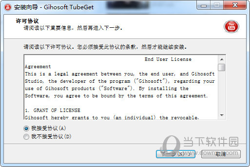 Gihosoft TubeGet注册机