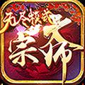 大宗师无尽模式BT版 V1.0.11 iPhone版