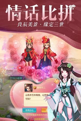 仙灵物语 V1.2.140 安卓版截图3