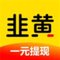 韭黄头条 V1.1.3 安卓版