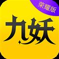 九妖游戏荣耀版 V1.0.6 安卓版