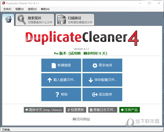Duplicate Cleaner Pro