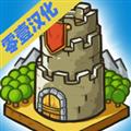 成长城堡汉化版 V1.21.11 安卓版