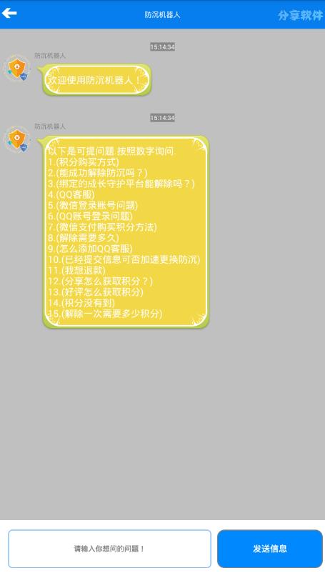 防沉迷解除盒子 V2.0 安卓版截图3