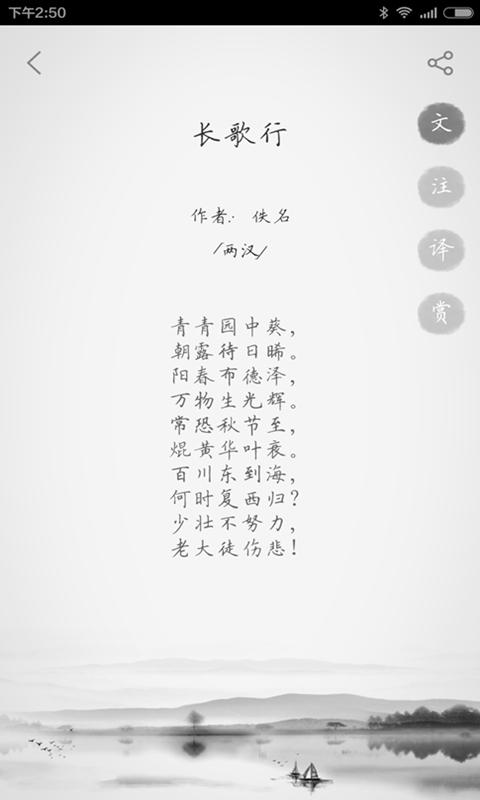 小学古诗 V1.8.4 安卓版截图4