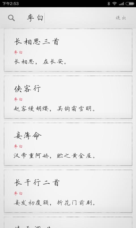 小学古诗 V1.8.4 安卓版截图3