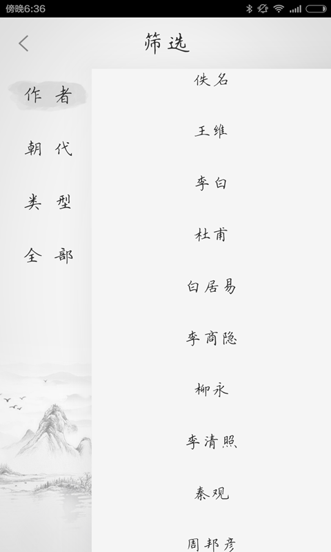 小学古诗 V1.8.4 安卓版截图2
