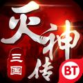 三国灭神传极速版 V1.0.0 安卓版