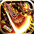 热血火龙超V版 V1.0.0 苹果版