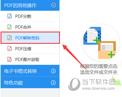 PDF解除密码