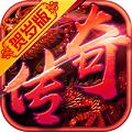 龙城秘境BT版 V1.1.0 苹果版