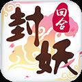 封妖记回合捉鬼BT版 V1.0.0 安卓版