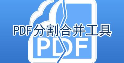 PDF分割合并工具