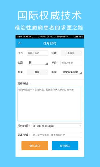 癫痫求医 V5.0 安卓版截图3