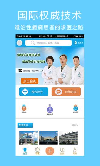 癫痫求医 V5.0 安卓版截图5