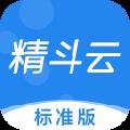 金蝶精斗云标准版 V3.0 官方版