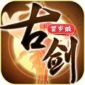 古剑贺岁版 V1.4.6 苹果版