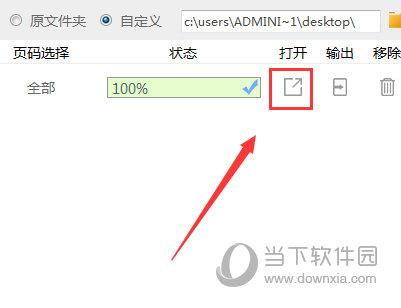 查看转换完成的PDF文件