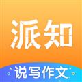 派知语文 V3.2.8 安卓版