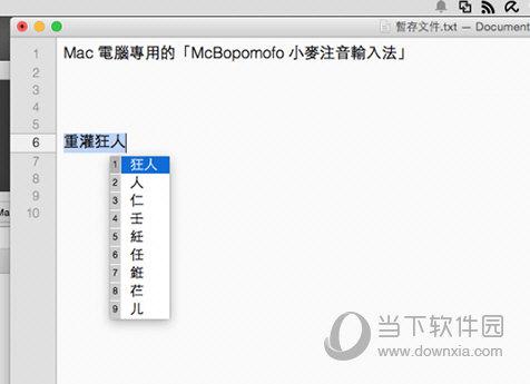 小麦注音输入法Mac版