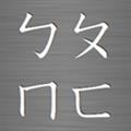 小麦注音输入法 V0.9.10 Mac版