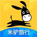 米驴旅行 V1.4.8 iPhone版