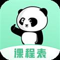 熊猫课表 V1.3 安卓版